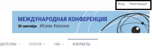Кнопочка вход и регистрация на сайте МЦКО