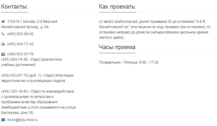 Контакты на официальном сайте МЦКО