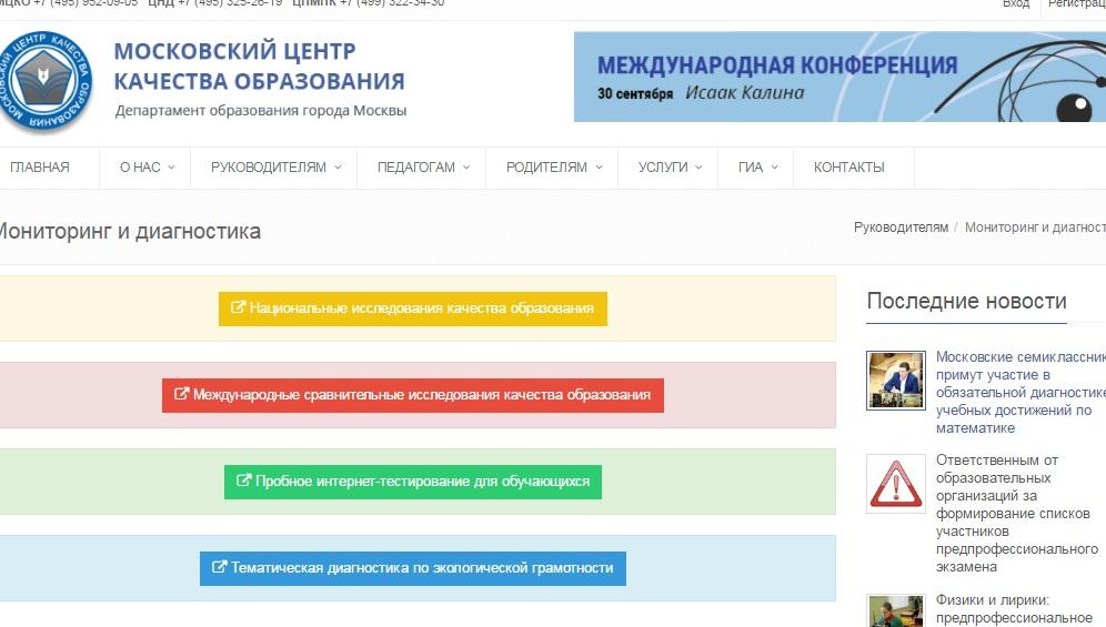 Мониторинг на сайте МЦКО