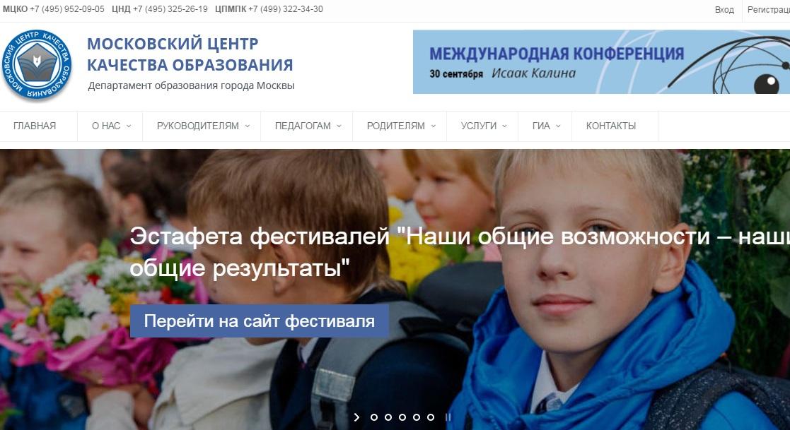 Официальный сайт МЦКО
