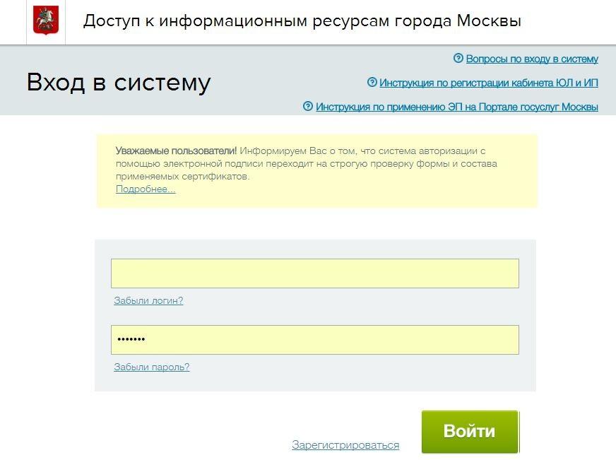 Вход в личный кабинет на Портале городских услуг Москвы